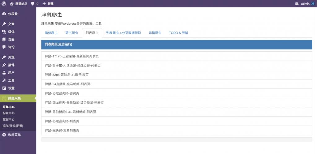 WordPress文章采集开源插件,定时采集发布,支持微信简书等-高岸姬