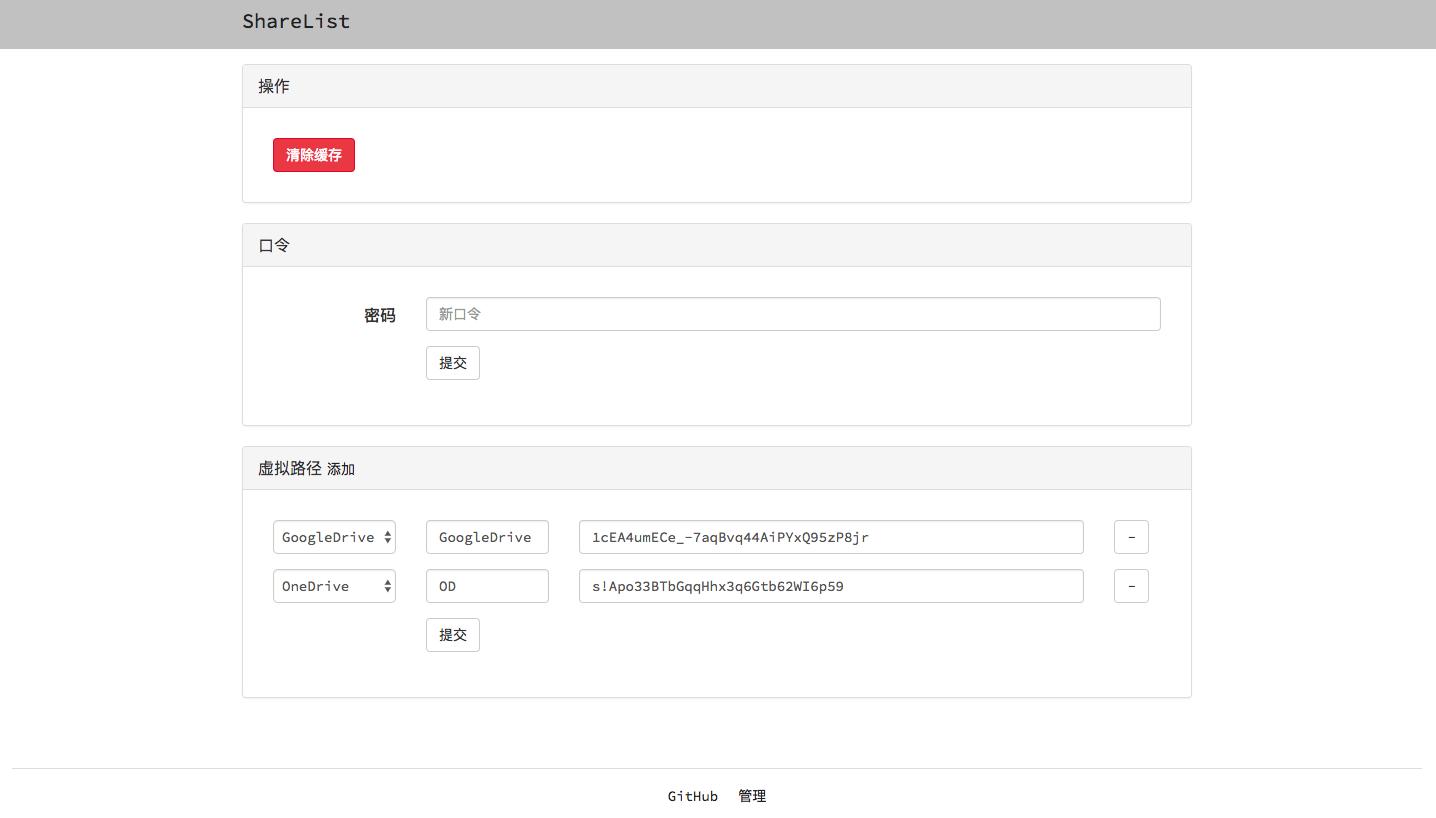 ShareList – 易用的网盘,快速挂载 GoogleDrive、OneDrive-高岸姬