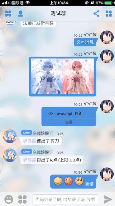 一款有趣的在线聊天应用程序 – Fiora-高岸姬